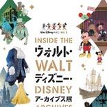 ディズニーの展覧会『ウォルト・ディズニー・アーカイブス展』、横浜赤レンガ倉庫で開催