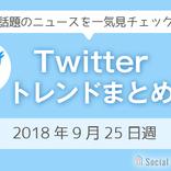 3分でチェック!Twitterトレンドワードまとめ【2018年9月25日週】