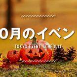 \2018年10月東京イベントまとめ/秋におすすめの情報が盛りだくさん♪