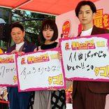 吉岡里帆「人が多くて笑っちゃいますね」 阿部サダヲ、千葉雄大と共に渋谷に登場