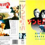 第74回『ナイト・オブ・ザ・リビングデッド ゾンビの誕生』公開50周年企画 <幻のゾンビ映画特集 PART-3>『ゾンビパパ』
