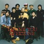 ワック・ワック・リズム・バンド、1stアルバム『WEEKE JACK』が再発決定