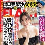 平嶋夏海、美麗ヒップラインにファンから「素敵!」「素晴らしい!」の声