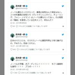 本庶教授がノーベル医学生理学賞を受賞 茂木健一郎さんの過去ツイートがまたバズる