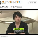 『news zero』生放送に落合陽一出演で視聴者から賛否!やはり「人は見た目が9割」なのか