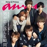 """King & Prince、再び「anan」表紙に登場 """"雄っぽい""""グラビア満載"""