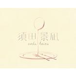 須田景凪、ワーナーミュージックより新EPをリリース決定 主題歌を担当しているダンロップの短編アニメーションも公開