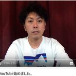 """約1年前にYouTuberになった 元 """"有吉さんの相方"""" 森脇和成さんの現在は… / キンコン梶原さんは大丈夫か!?"""