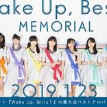 Wake Up, Girls!、ベストAL『Wake Up, Best! MEMORIAL』発売決定