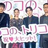 新木優子、吉沢亮がキラキラオーラを隠す姿に「キュンとしました」