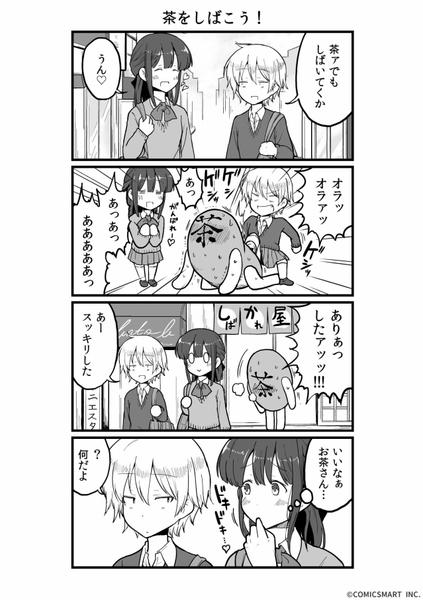 全力偏愛ガール 第370話(茶をしばこう!)