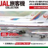 ディアゴスティーニ、「JAL旅客機コレクション」創刊 ダイキャストモデルがセット
