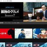 Amazon Prime Video新着ラインアップ(2018.10.09版) 『Dr.スランプ アラレちゃん』『高い城の男』シーズン3が見放題