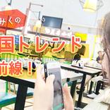 中国でYouTubeはもう古い!?4億人が利用する「ライブ配信事情」を徹底解説!