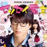 竹内涼真×浜辺美波『センセイ君主』BD&DVD、2019年1月発売!