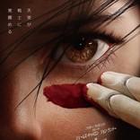 J・キャメロン製作・脚本『アリータ』、決意の表情捉えたビジュアル解禁
