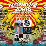 ベーシスト・KenKen、モンパチ主催フェス公認!?非公式前夜祭『KenKenの宴 2DAYS』開催決定!