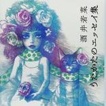 女優でありエッセイの名手 酒井若菜が描いた珠玉の随筆33編が一冊に