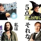 """『ハリー・ポッター』""""実写""""新LINEスタンプ登場!『魔法ワールド』に新アイテムも追加"""
