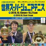 次代の圭・なおみは? 『2018世界スーパージュニアテニス』が大阪で開幕