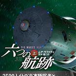 【今週はこれを読め! SF編】星間宇宙船という完全密室、被害者も容疑者も探偵役も自分たち