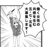 働く女子のプチ理不尽を川柳に 「働きマン×FABIA川柳大賞」募集