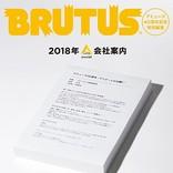 アミューズ特集号『BRUTUS』、サザン/福山雅治/吉高由里子/flumpool阪井一生ら盛りだくさん