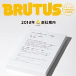 BRUTUSがアミューズ特集号を特別編集、桑田佳祐から全社員に送られたメッセージを掲載