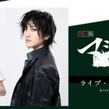 小栗有以・岡田奈々W主演 舞台版『マジムリ学園』のライブ・ビューイングが決定
