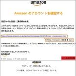 Amazonかたる複数種のフィッシングメールが出回る アカウント情報を入力しないよう注意を