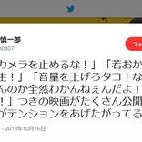 「カメラを止めるな!」の上田慎一郎監督「『!』つきの映画がたくさん公開中。日本がテンションをあげたがってる!!」