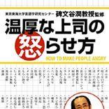 熊本の飴舐め議員のニュースで思い出した・・・映像作品「人の怒らせ方」シリーズ