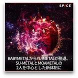 BABYMETAL、ももいろクローバーZなど【10/19(金)~21(日)オのオススメ音楽記事】