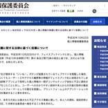 個人情報の問題などでfacebookへ「ユーザー説明・再発防止」を求める行政指導