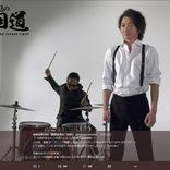 藤原竜也が冠番組オープニング曲でNGにした大御所ミュージシャンとは?