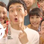 草彅剛 新CMでハイテンションはっちゃけたダンスを披露!さらに独占インタビュー動画も。