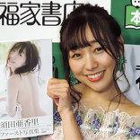 須田亜香里に「なぜ2位になれたの?」の声 明かした理由が素敵だった