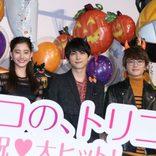 """吉沢亮、「角を生やしちゃいました」  新木優子&Nissyと""""トリコダンス""""に挑戦"""