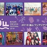 EXO/Wanna One/SEVENTEEN/Red Velvetの豪華ステージをお届け【2018 釜山ワンアジアフェスティバル】日本初放送決定