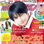 Sexy Zone・中島健人が「月刊ザテレビジョン」秋のエンタメ美男グラビア特集号の表紙に登場!