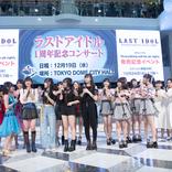 ラストアイドル、4thシングルリリイベで1周年記念コンサート決定をサプライズ発表