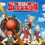 TVアニメ『荒野のコトブキ飛行隊』キービジュアル&第1弾PV公開