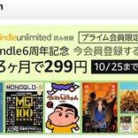 もうすぐ終了! お得すぎる『Amazon』のプライム会員限定『KindleUnlimited』 3ヶ月299円