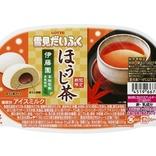 """雪見だいふくから「ほうじ茶」が新登場 茶師監修の茶葉つかったアイスの中に""""ほうじ茶餡"""""""