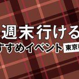 今週末行ける!東京都内のおすすめイベント【10月27日(土)~28日(日)】