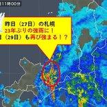 北海道 荒天去ってまた荒天?