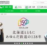 JR北海道、ふっこう割商品を発売 11月1日から