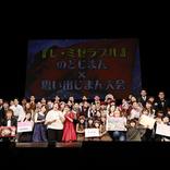 【動画あり】レミゼ愛が帝国劇場に充満!『レ・ミゼラブルのどじまん・思い出じまん大会』