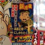 「本当にあった愉快な話」で連載中の元傭兵・高部正樹さんや孫向文さんが『Twitter』で安田純平さんに疑問を呈する