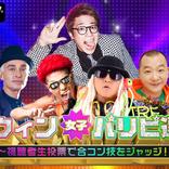 """""""女子パリピ選手権""""がハロウィンの夜に生放送で復活!"""